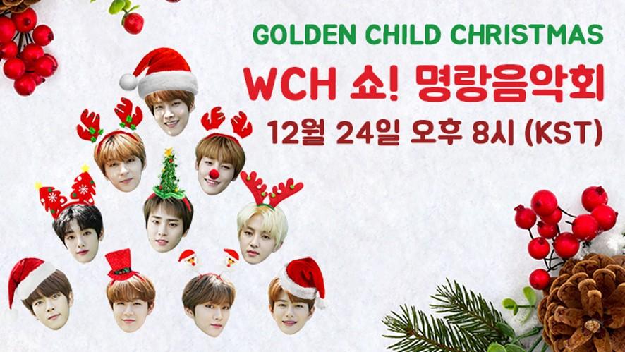 골든차일드(Golden Child) <Christmas 'WCH 쇼! 명랑음악회' V LIVE >