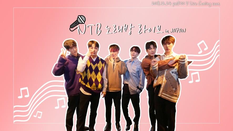 NTB(엔티비) 노래방 라이브🎶 in JAPAN