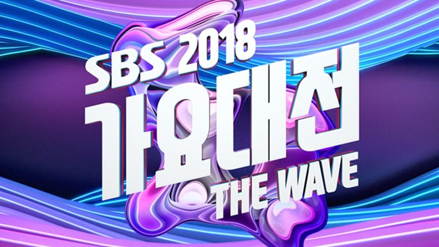 [2018 SBS 가요대전] 두근두근 대기실 현장 V라이브 (SBS Music Awards, GAYODAEJUN)