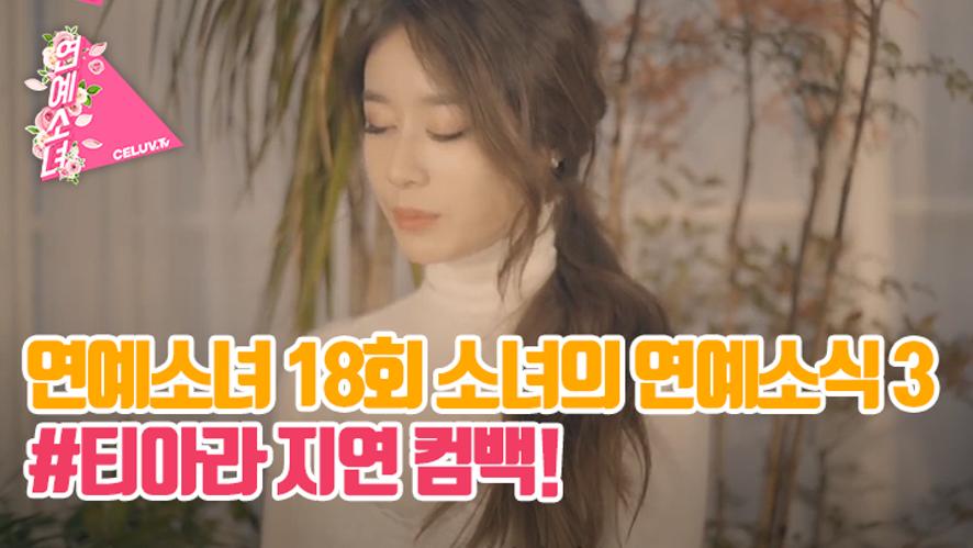 [ENG SUB/연예소녀] EP18. 소녀의 연예소식3 - 티아라 지연 컴백 (Celuv.TV)