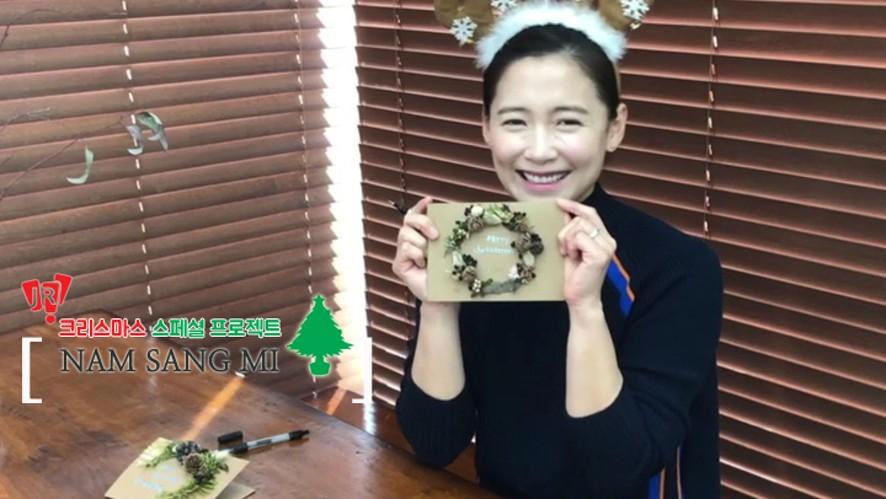 [남상미] Nam Sang Mi - Merry Christmas☆