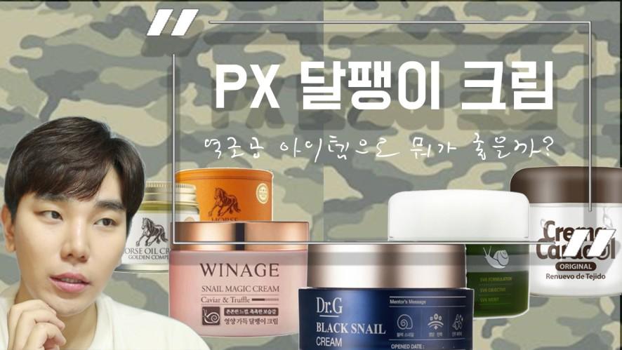 PX화장품 달팽이크림 TOP5 추천!