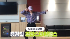 [V PICK! HOW TO in V] 갓세븐 유겸의 프리스타일댄스🎶(HOW TO DANCE YUGYEOM's Freestyle Dance)