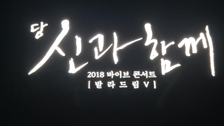 [바이브] 메리크리스마스~!! 발라드림V in 부산 미리보기