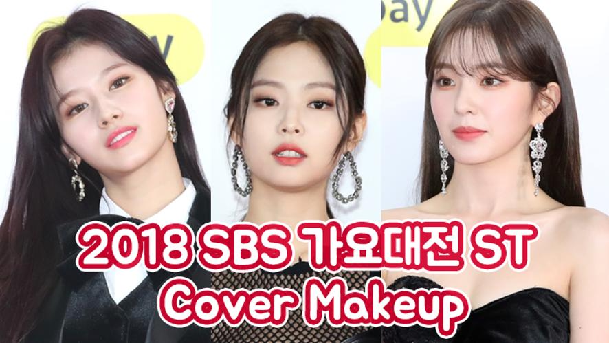 2018 SBS 가요대전 ST Cover Makeup (Black Pink, Twice, Red Velvet Makeup tip)