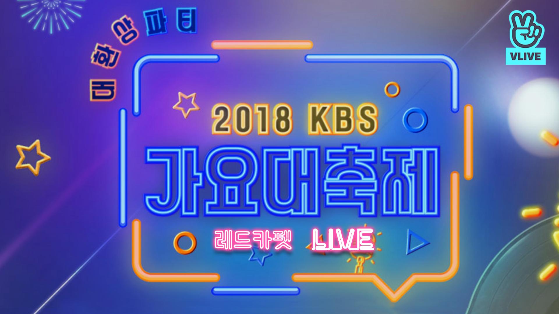 2018 KBS 가요대축제 레드카펫 생중계 / 2018 KBS Song Festival Red Carpet Live