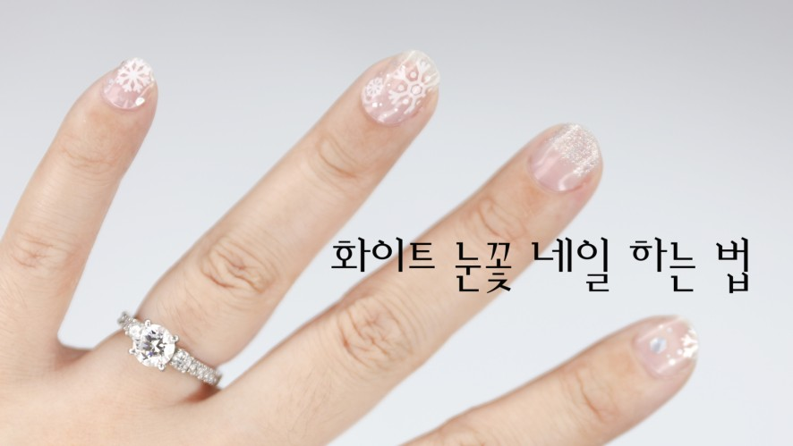 [1분팁] 화이트 눈꽃 네일 하는 법, 젤네일스티커 붙이는 법  How to put on white snowflake nails