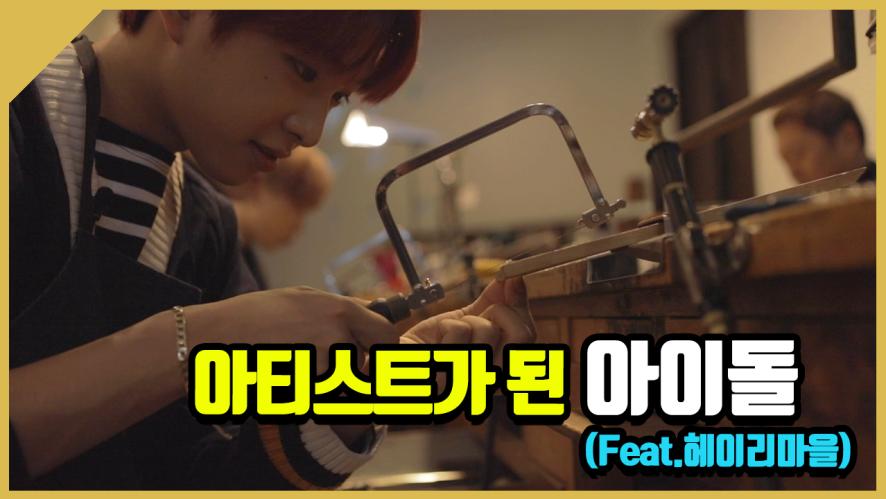[K-pop tour] 아티스트가 된 아이돌! feat.헤이리마을 Tourist 디크런치(D-CRUNCH)