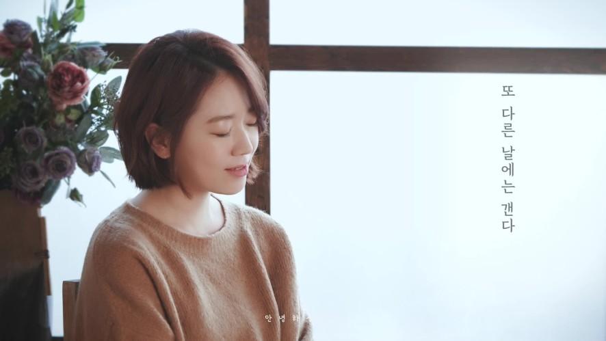 안녕하신가영(hello ga-young) - 나의 하루는 너무 길다(My day is too long) lylics video