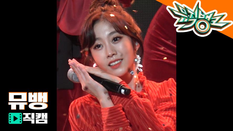 [뮤직뱅크 직캠 181221] 러블리즈_지수 / 종소리 [Lovelyz_Ji Soo / Twinkle / Music Bank / Fan Cam ver.]