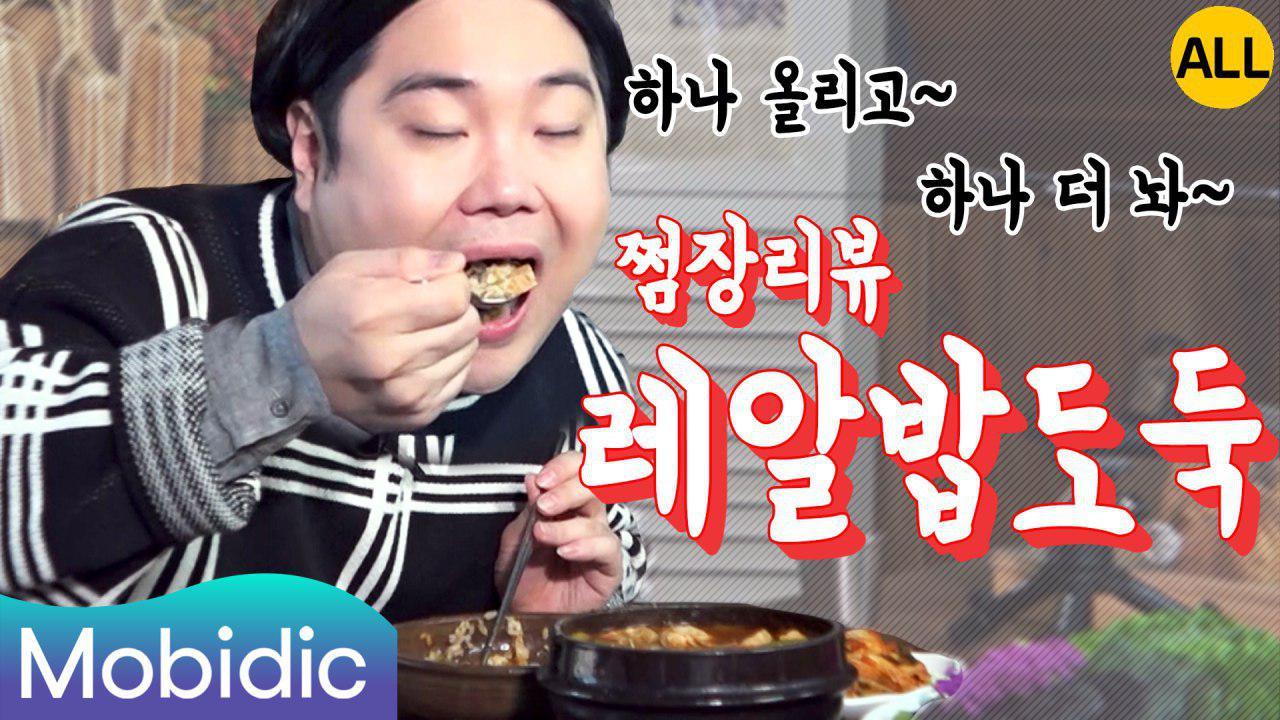 유재환 겨울 입맛 돋운 전통식품 쩜장 리뷰 <99초 리뷰> 84회 전통식품품질인증 ①편