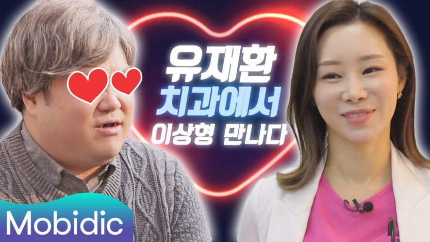 유재환도 심쿵한 치과 선생님의 정체 <띵팁병동> 8회