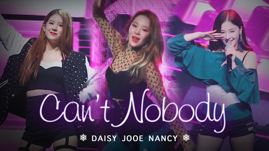 [Special Clip] 모모랜드 데이지x주이x낸시 - Can't Nobody(원곡. 2NE1) @모모랜드 팬미팅