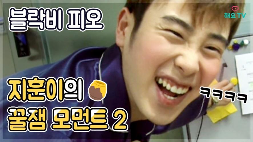 [BLOCK B] 블락비 피오의 꿀잼 모먼트 2탄! 예능신은 2016년에도 있었다 | BLOCK B P.O block b Funny Moments 2 @해요TV