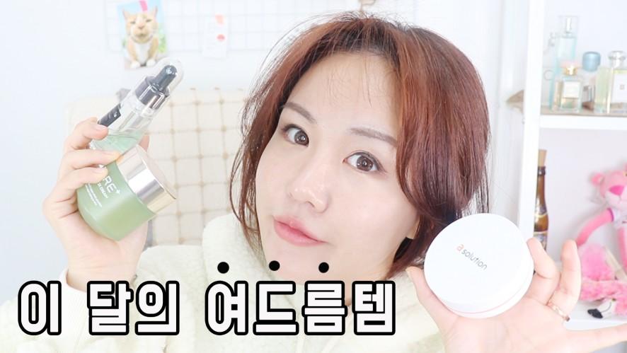 올해 마지막 12월 이달의 여드름템! 여드름쿠션, 여드름 앰플, 알로에 멀티밤 소개 December! This month's acne item introduction
