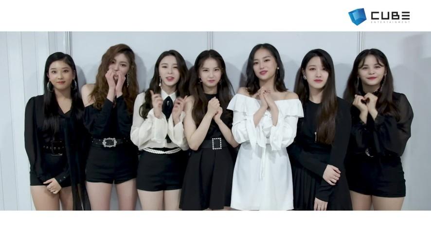 CLC - 2018 연말 메시지 (2018 Year-End Message)