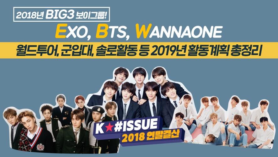 2018년 BIG3 보이그룹! EXO.BTS.WANNAONE 월드투어, 군입대,솔로활동 등 2019년 활동계획 총정리