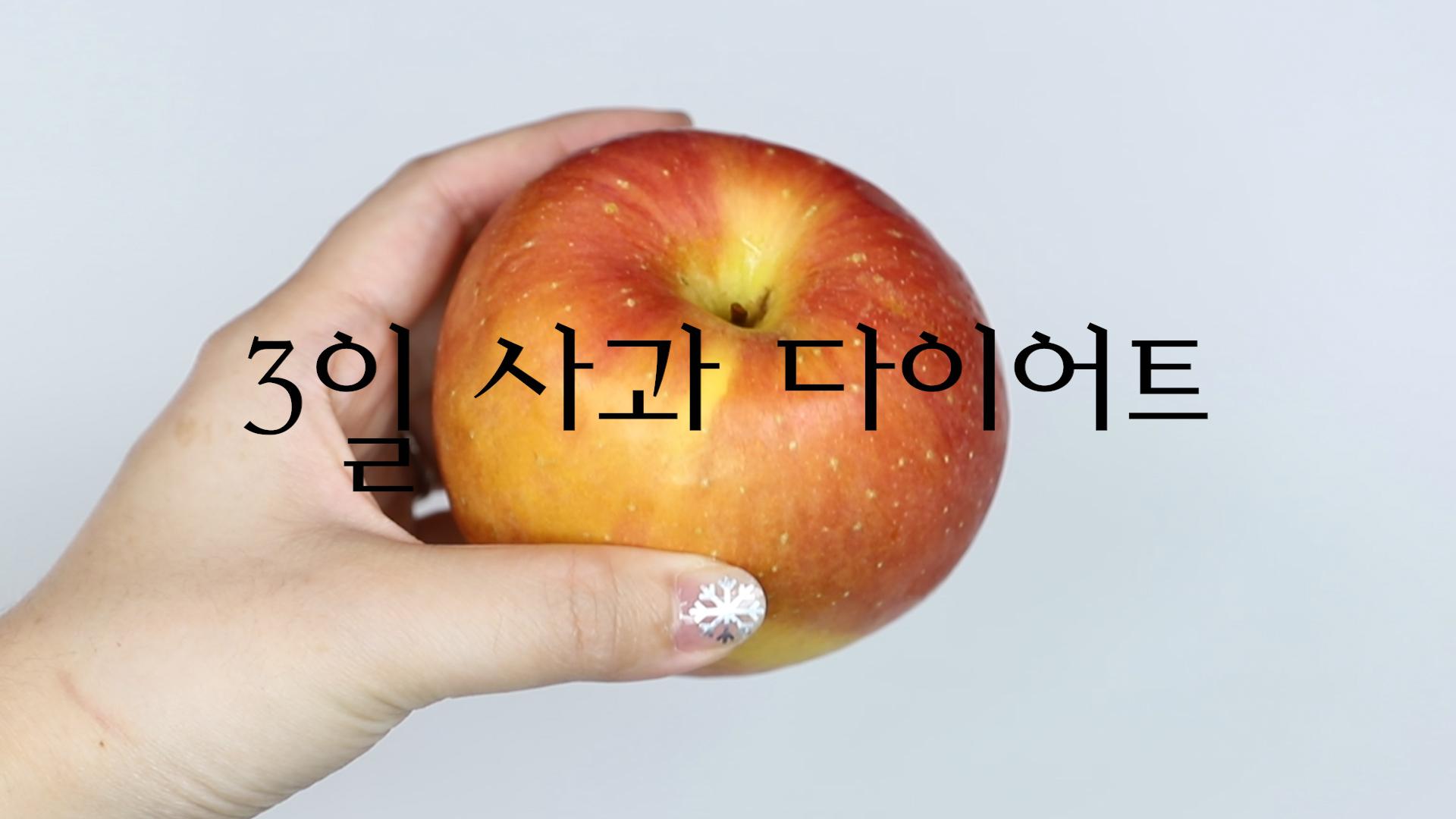 [1분팁]3일 사과 다이어트, 아이유의 살빠지는 식단 공유