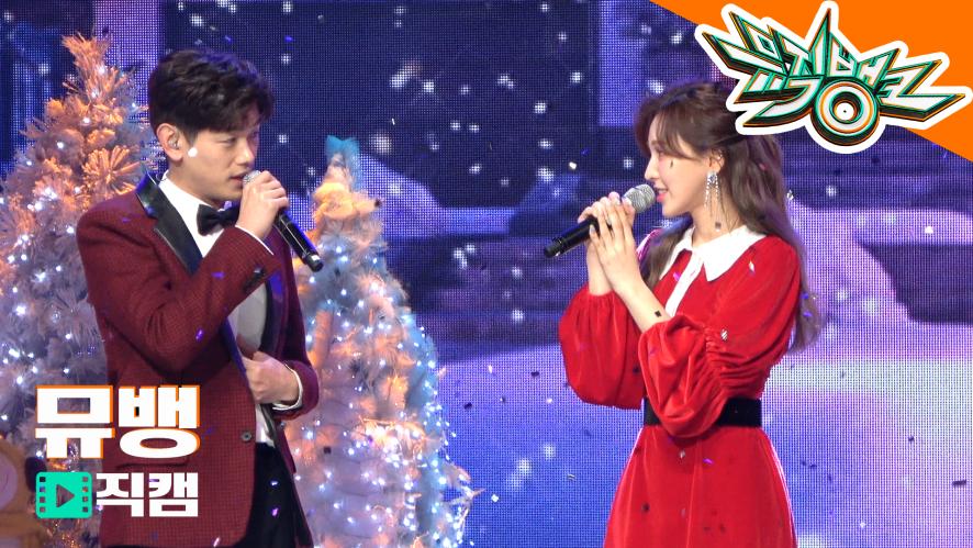 [뮤직뱅크 직캠 181221] 웬디(Wendy) & 에릭남(Eric Nam) / Have Yourself A Merry Little Christmas / Fan Cam ver.]