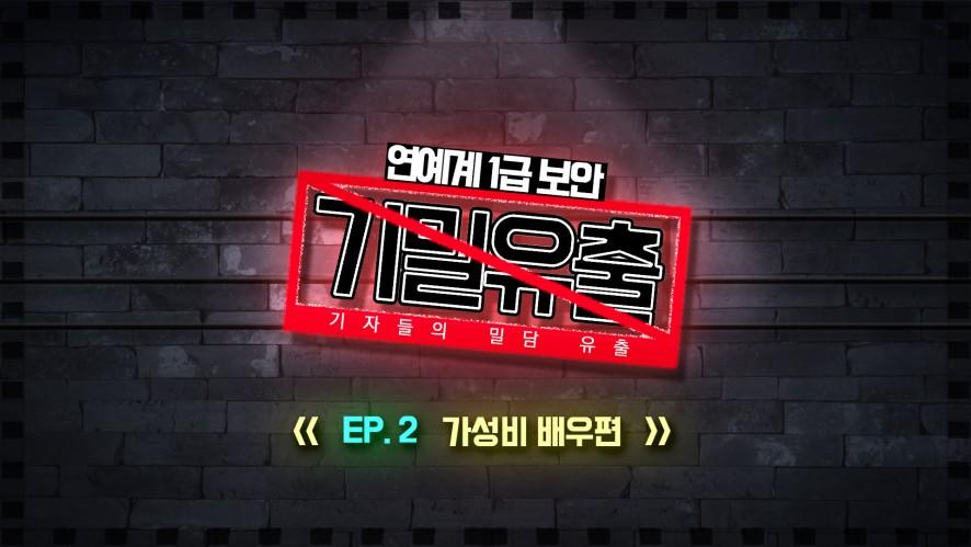 [Full ver][기밀유출] EP2. 2018 영화계 가성비&폭망 배우는 누굴까?