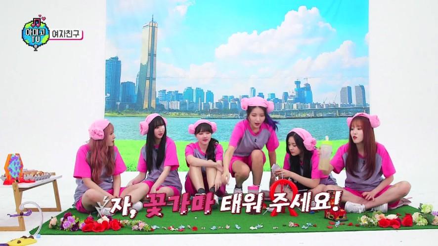 [아미고TV 3] 여자친구 ep.02 여치니들이 원하면 다 이뤄지는 방송 바글바글 한강 피크닉