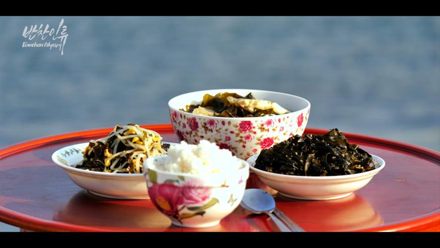[반찬인류] 2. 청정 바다의 맛. 미역, 감태 등 해조류 반찬 Banchan Odssey