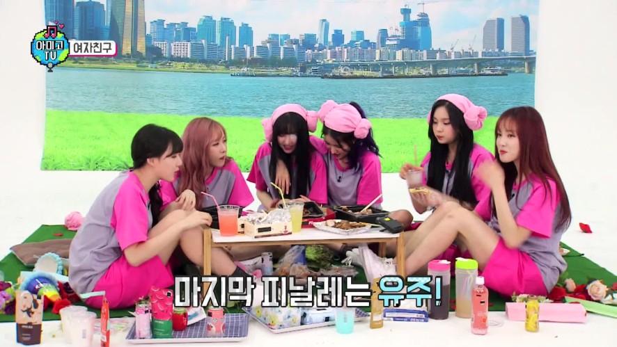 [아미고TV 3] 여자친구 ep.03 이것은 먹방? 눕방? 여치니들의 즐거운 리얼 예능 방문기 마무리