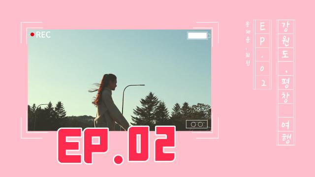 [통미니] 강원도 평창 편 EP.02 (송채윤, 최진)