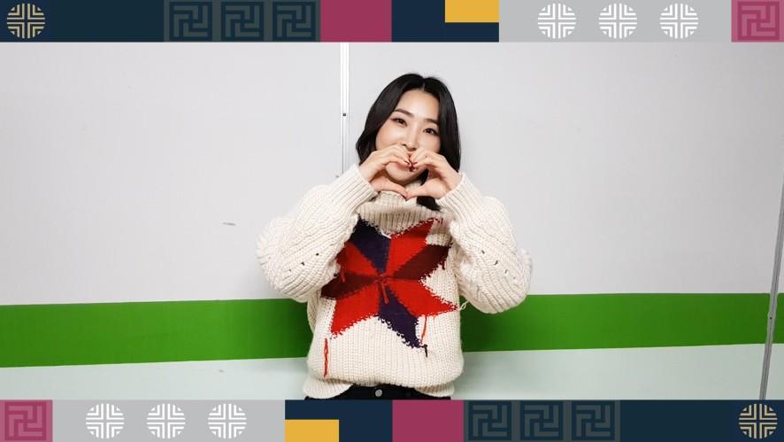 ★공민지★ 2019 새해 인사 영상 (Minzy 2019 New Year's greeting)