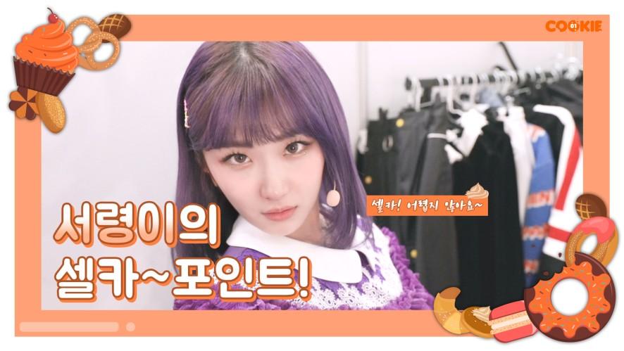 [01COOKIE] Selfie! It's so easy~ Seoryoung's Selfie Tips