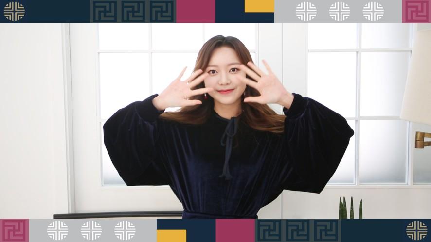★김소희★ 2019 새해 인사 영상 (Kim So Hee 2019 New Year's greeting)