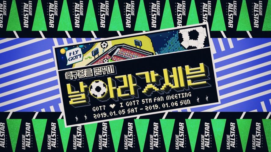 GOT7(갓세븐) 5th Fan Meeting Invitation Video