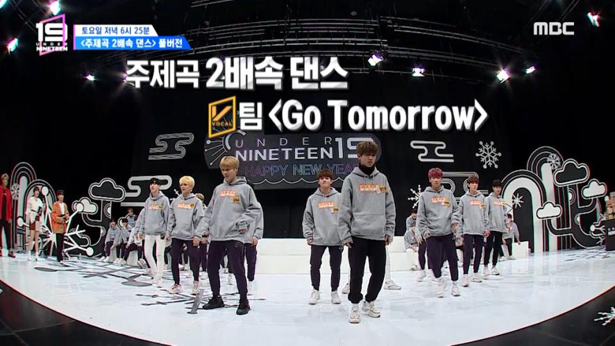 [주제곡 2배속 댄스 풀버전] VOCAL TEAM 'Go Tomorrow'