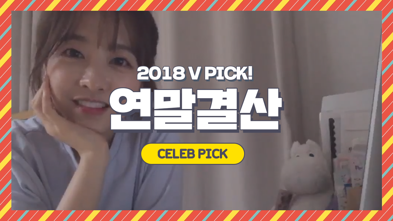 [2018 CELEB PICK!] Park Bo Young 편