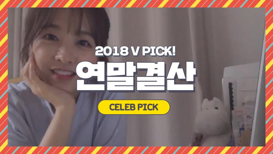 [2018 CELEB PICK!] Park Bo Young 편