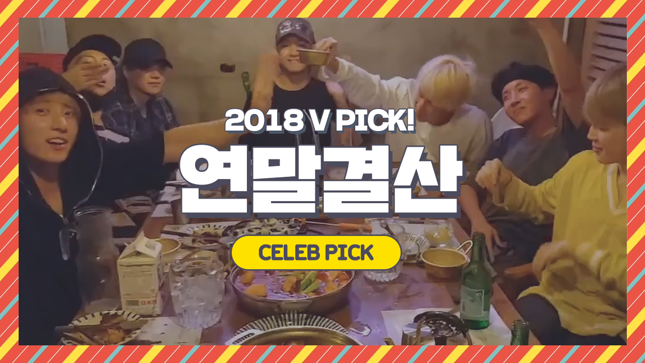 [2018 CELEB PICK!] BTS 편