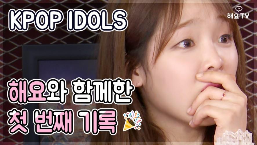[KPOP IDOLS] 2018년 해요TV에서 함께한 아이돌의 첫 번째 기록 | The first record of an IDOL on HeyoTV @해요TV