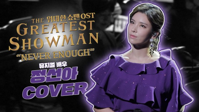 [직캠] 정선아(JeongSunAh) 'The Greatest Showman - Never Enough'