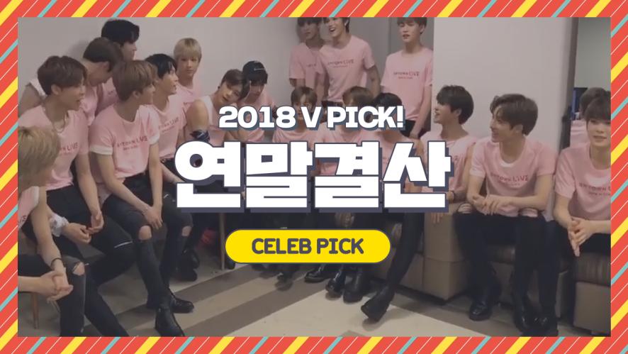 [2018 CELEB PICK!] NCT 편