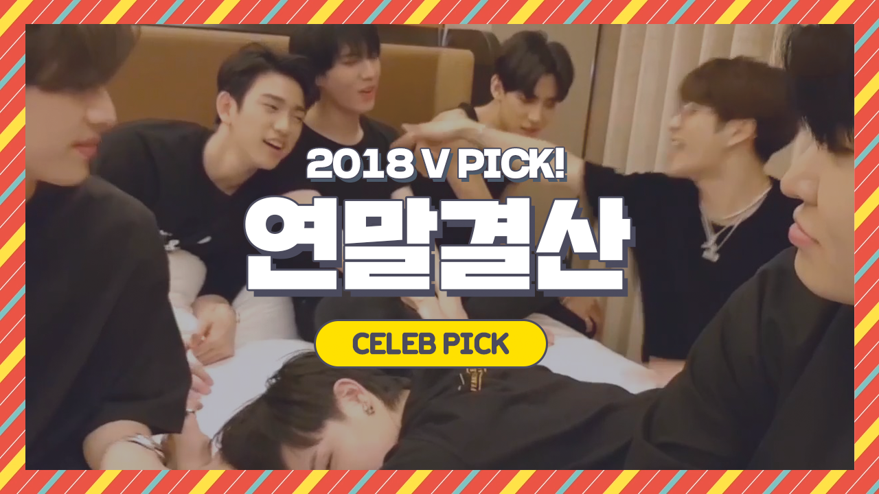 [2018 CELEB PICK!] GOT7 편