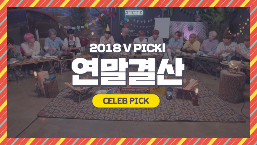 [2018 CELEB PICK!] SEVENTEEN 편