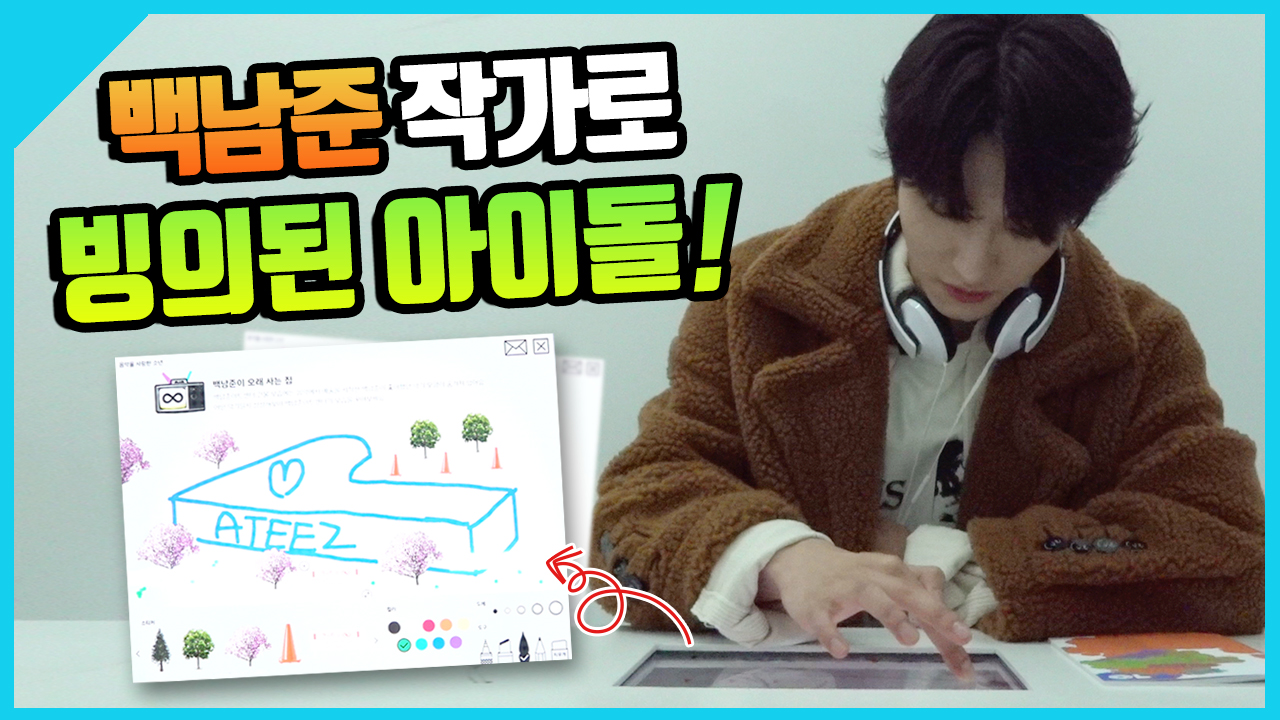 [K-pop tour] 미디어 아트의 시작! 백남준아트센터 Tourist 에이티즈(ATEEZ)