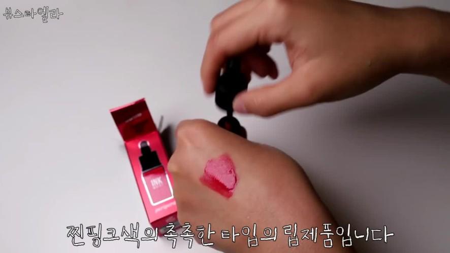 [1분팁] 페리페라 잉크 더 촉촉 입술깡패 Making Moist Lips with Peripera Ink