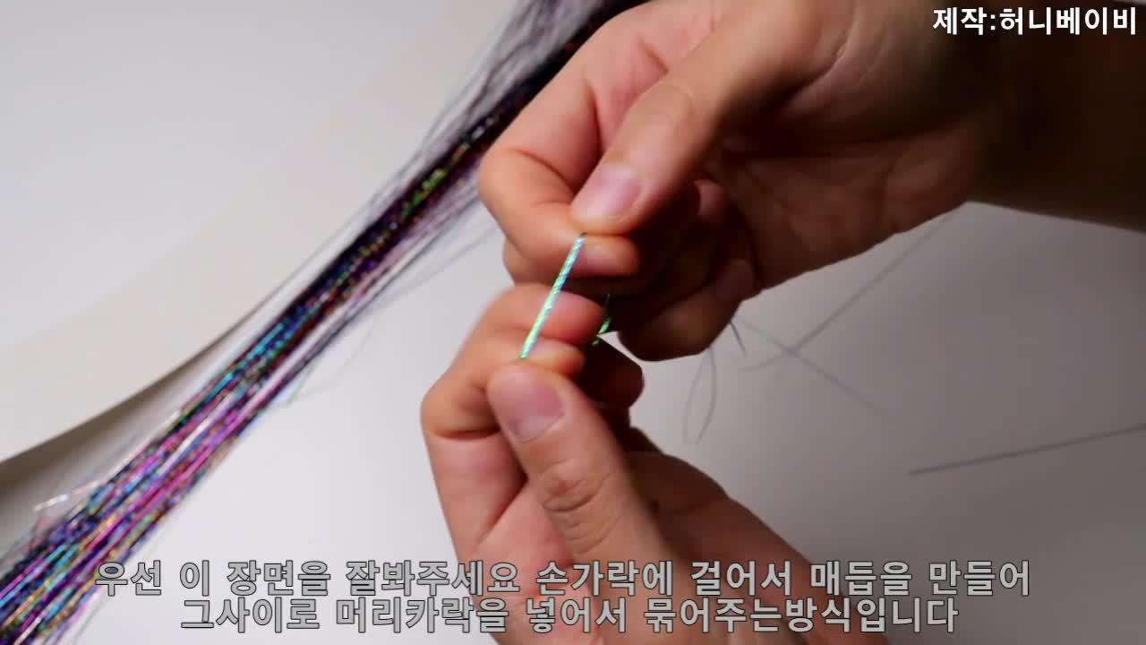 [1분팁]트윙클 붙임머리(반짝이 붙임머리) 셀프로 하기