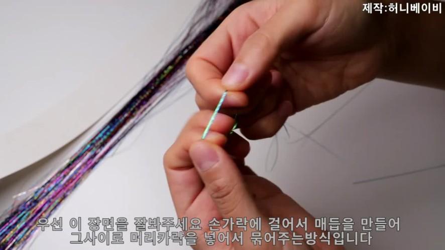 [1분팁]트윙클 붙임머리(반짝이 붙임머리) 셀프로 하기 How to do twinkle hair extension