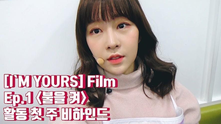 [I`M YOURS] Film Ep.1 '불을 켜' 활동 첫 주 비하인드