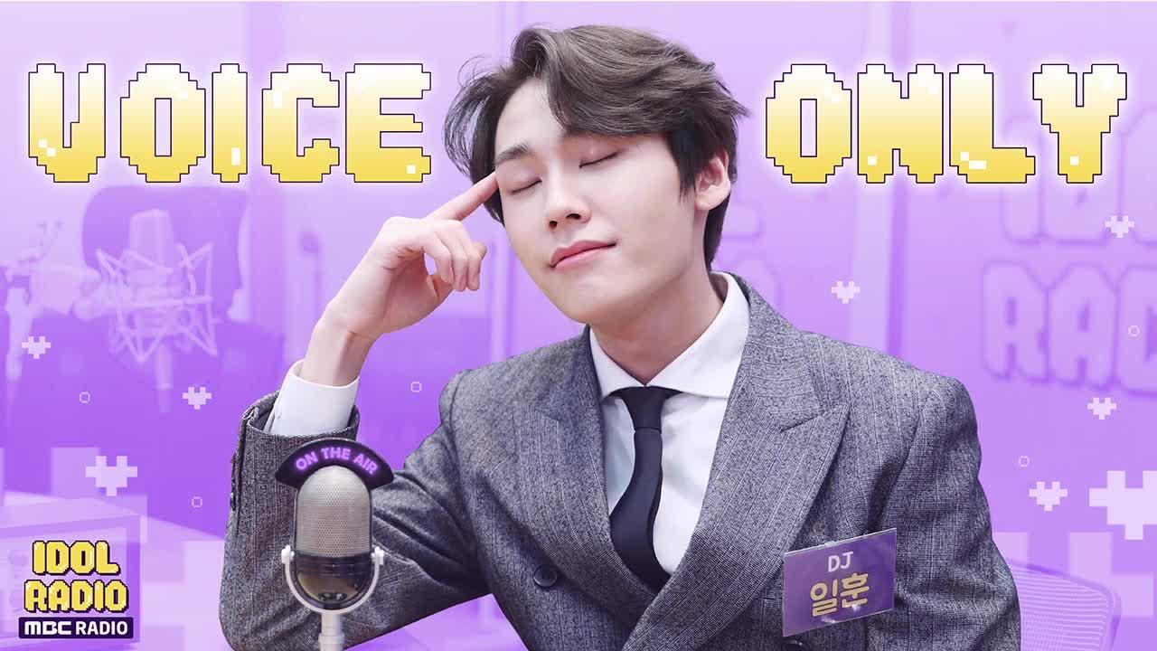[Full] 'IDOL RADIO' ep #94. 아이돌 A-Z <워너원(Wanna One)>편