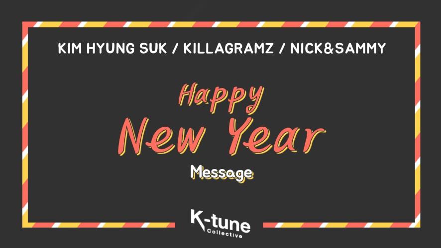 [K-tune Collective] 2019년 기해년 새해 복 많이 받으세요! (김형석, 킬라그램, 닉앤쌔미)