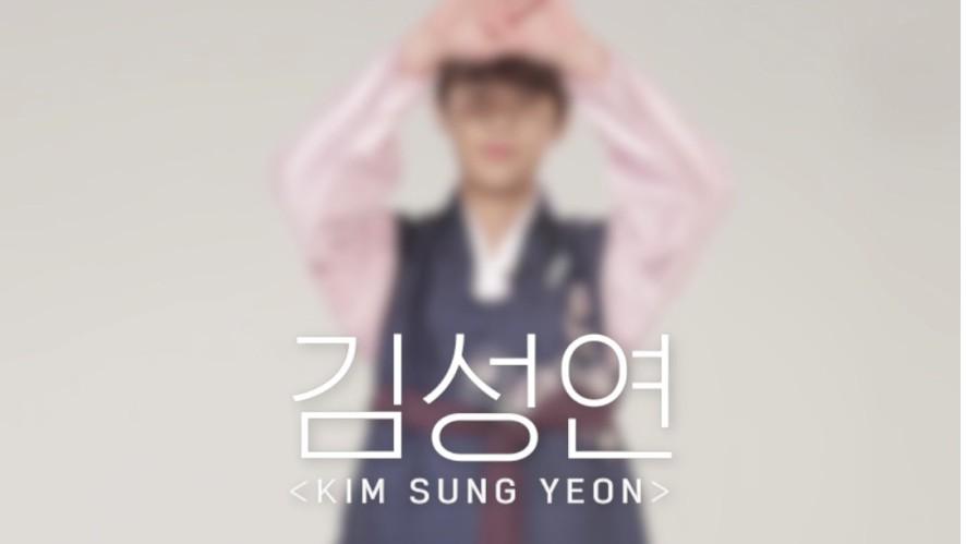 [HAPPY NEW YEAR] 김성연 <KIM SUNGYEON>lYG보석함