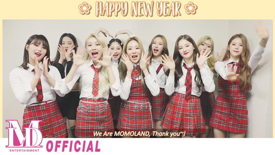 모모랜드의 2019년 새해 인사 영상